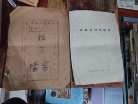 阶级成份登记表1964年大同县巨乐乡,牲畜档案袋1958年吴壁进化农业社