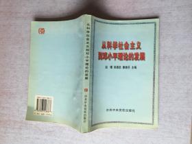 从科学社会主义到邓小平理论的发展