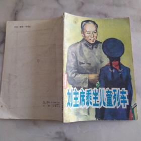 《刘主席乘坐儿童列车》 封面刘少奇像