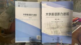 9787313167262  大学英语听力进阶  (第三册 )少量笔记