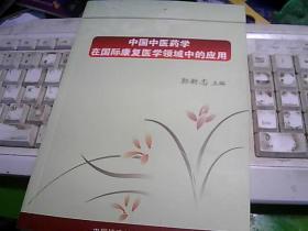 中国中医药学在国际康复医学领域中的应用