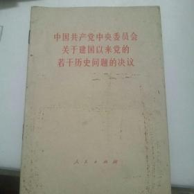 中国共产党中央委员会,关于建国以来党的若干历史问题决议