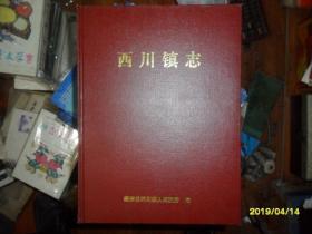 西川镇志(大16开精装本)仅印500册