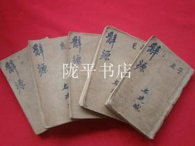 《词源》民国四年十月初出版