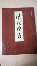 清代楷书  清代法书分类丛书