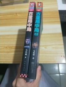 古董局中局  2册