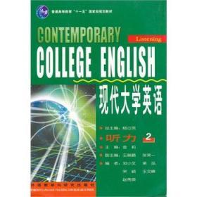 现代大学英语(听力2)