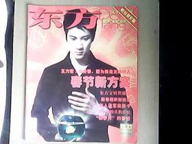 东方文化周刊2001年   封面人物——王力宏