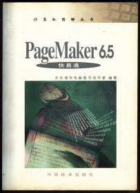 pageMker6.5快易通