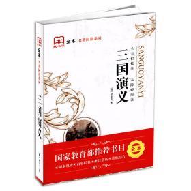 藏书阁全本名著阅读系列 三国演义 全方位批注 无障碍阅读(明)罗贯中著