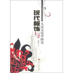 正版二手现代服饰与大众文化学研究舒湘鄂西南交通大学出版9787811044935有笔记