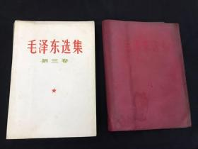 毛泽东选集+红塑皮 第三卷 012