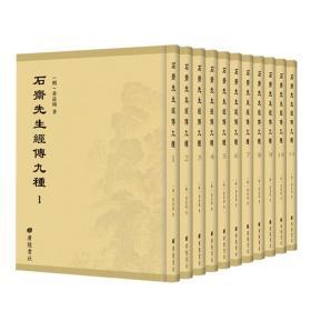 石斋先生经传九种(套装全11册)