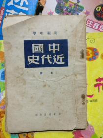 初级中学-----中国近代史(上册)竖版繁体字,1950年初版,品相以图片为准