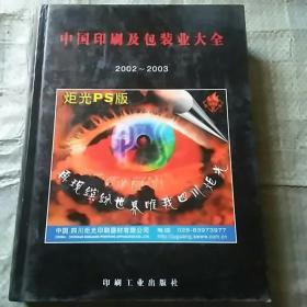 中国印刷及包装业大全 2002-2003
