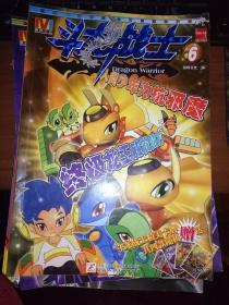 斗龙战士5.6册