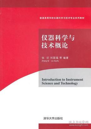 仪器科学与技术概论