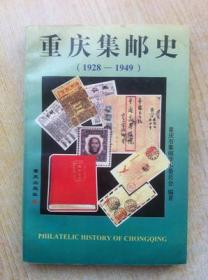 423《重庆集邮史》1996年.大32开.20元