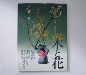 草月流  いけばなを楽しむ 木与花 草月出版 草月特选系列  绝版 包邮