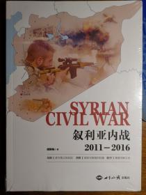 叙利亚内战2011-2016【全新塑封】
