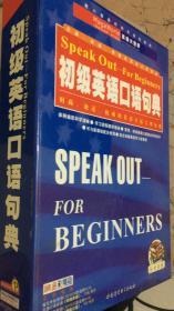 初级英语口语句典 (书+互动多媒体学习光盘+mp3光盘)