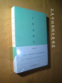 《于是去旅行》本书荣获中国作家2015年剑门关文学奖。