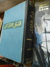现代哈萨克语 哈萨克文