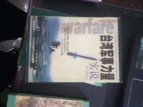 台湾军事力量实说