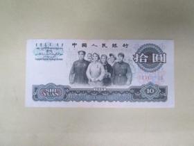钱币:老版钱币:十元纸币:,尾号:15196:纸币