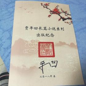 贾平凹长篇小说系列纪念邮折  签名版