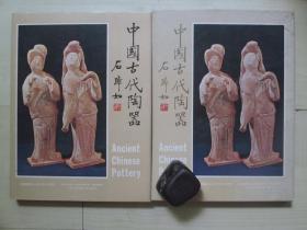 1978年国立历史博物馆16开精装带函:中国古代陶器