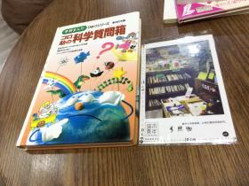 日文原版   日文原版 学研漫画  秘密シリーズ コロ助の科学质问箱     精装