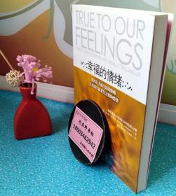 【幸福的情绪】湛庐文化·心视界@[美]罗伯特·所罗门 著;聂晶  杨壹茜 左祖晶译。有关情绪与幸福的心理学经典。《幸福的情绪》消除了我们对于情绪的一些误解,如:情绪就是感觉、给情绪贴上积极或消极的标签、情绪是非理性的等