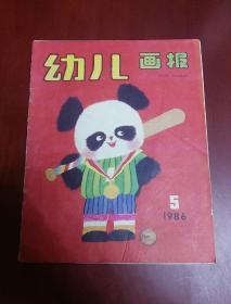 幼儿画报1986、5【16开】