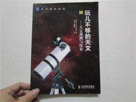 玩儿不够的天文:天文观测与探索