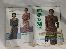 四季女装 3