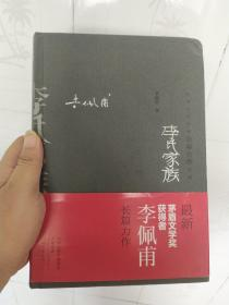 李氏家族:中国当代作家长篇小说典藏