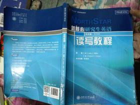 新核心研究生英语读写教程