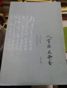 人有痛,天知否,1949年后中国文坛纪实