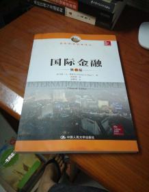 国际金融(第15版)