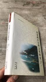 黄龙地区宗教文化研究(宗教与社会研究丛书)