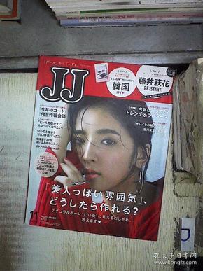 JJ 2017 11  (日文杂志 )。
