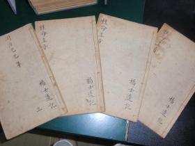 性命圭旨(四卷全,元,亨,利,贞共4本一套)L7