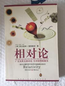 相对论:一部开启现代科学及哲学思维模式的书(广义及狭义相对论/全译彩图精解本) sbg3下1