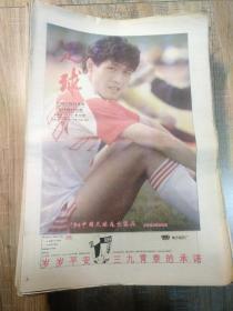 足球报 1995年全年总第768期至总868期 全年缺少3期