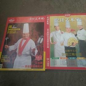东方美食,烹饪艺术家(2本合售)不带光盘