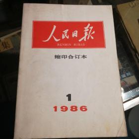 人民日报合订本1986年