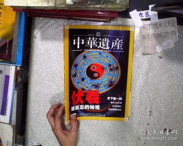 中华遗产2006年7月号(2006年第4期,总第12期)