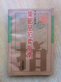 424《集邮品拍卖指南》林轩.1996年.大32开.20元.