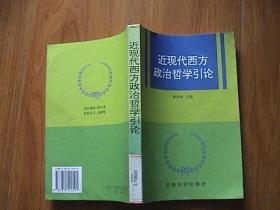 近现代西方政治哲学引论